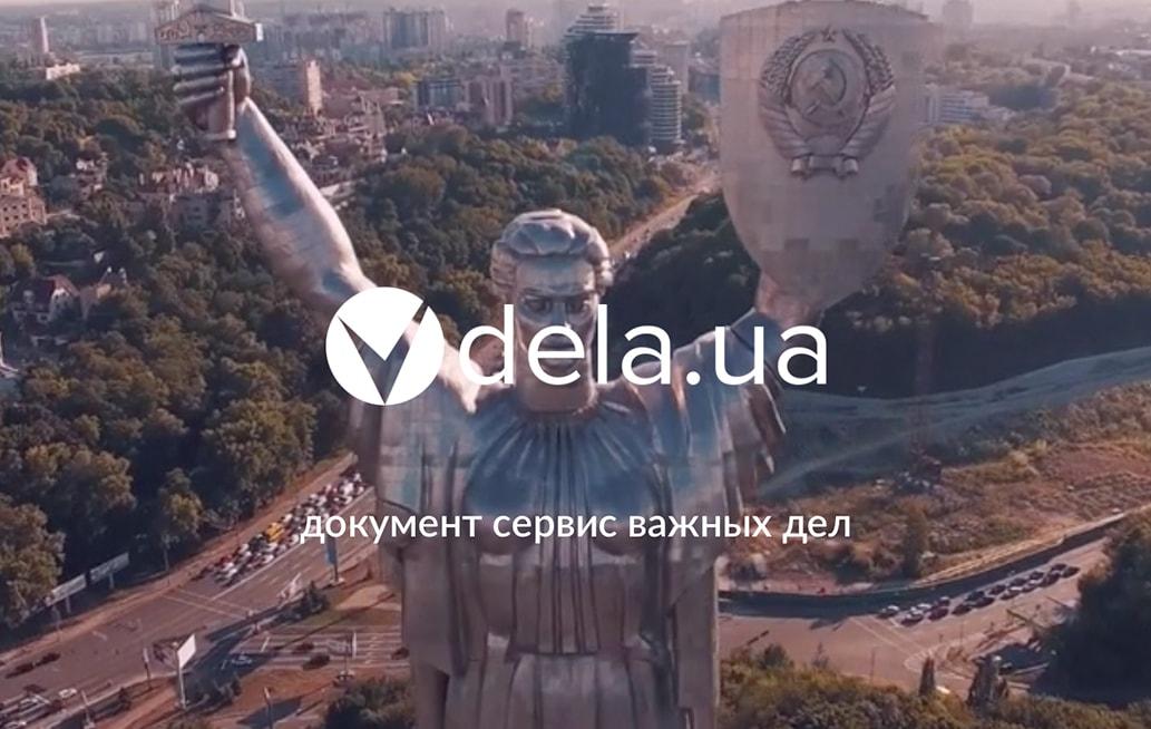 Разработка сайта документ сервиса Dela ua